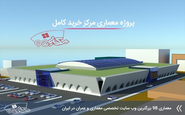 پروژه معماری مرکز خرید با مدارک کامل
