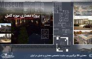پروژه دانشجویی معماری موزه طرح 3 کامل