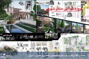 پروژه طراحی منظر شهری با تمام مدارک ( محله سنگلج تهران )