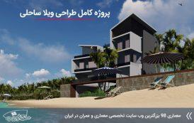 جدیدترین پروژه ویلا ساحلی با تمام مدارک و جزئیات