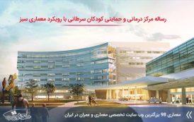 رساله مرکز درمانی و حمایت از کودکان سرطانی با رویکرد معماری سبز