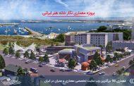 پروژه معماری نگارخانه هنر ايرانی با رويكرد معماری پايدار