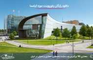 دانلود رایگان پاورپوینت معماری موزه کیاسما ( 50 اسلاید )