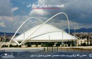 پاورپوینت مجموعه ورزشی المپیک آتن اثر سانتیاگو کالاتراوا