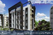 پروژه آماده مجتمع مسکونی طرح 5 با تمام مدارک