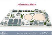 پروژه معماری باشگاه اسب سواری 2018 ( تمام مدارک و جزئیات )