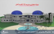 پروژه معماری مدرسه 12 کلاسه ( تمام مدارک و جزئیات )