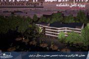 پروژه طراحی دانشکده ( اتوکد , تری دی , شیت )