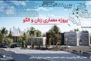 پروژه معماری موزه زبان و الگو ( کد , تری دی , شیت )