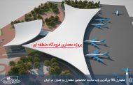 جدیدترین پروژه معماری فرودگاه منطقه ای ( تمام مدارک و جزئیات )