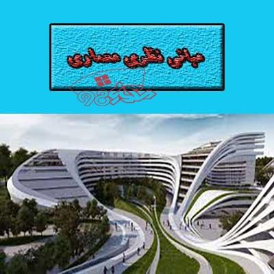 پاورپوینت کامل مبانی نظری معماری