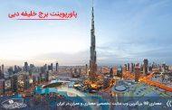 کاملترین پاورپوینت تحلیل برج خلیفه دبی با پلان