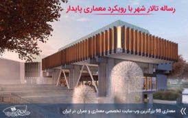 کاملترین رساله طراحی تالار شهر با رویکرد معماری پایدار
