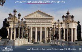 رساله موزه باستان شناسی با رویکرد بازیابی هویت معماری سنتی