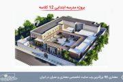 پروژه معماری مدرسه ابتدایی 12 کلاسه کامل