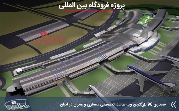 کاملترین پروژه طراحی فرودگاه بین المللی با تمام مدارک