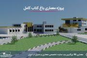 پروژه معماری باغ کتاب ( کد , تری دی , رندر , پوستر , CDR , PSD و رساله )