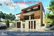 پروژه کامل خانه معمار با رویکرد آینده ( کد ، تری دی ، شیت )
