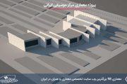پروژه معماری مرکز موسیقی ایرانی 2018 با مدارک کامل