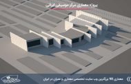 پروژه معماری مرکز موسیقی ایرانی 2020 با مدارک کامل
