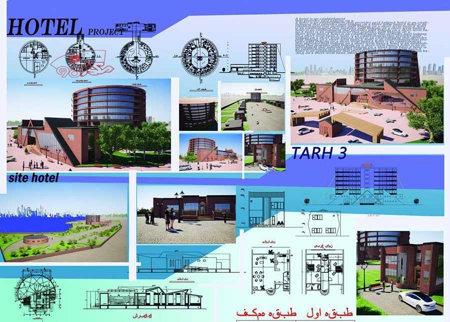 طراحی هتل طرح 3 کامل