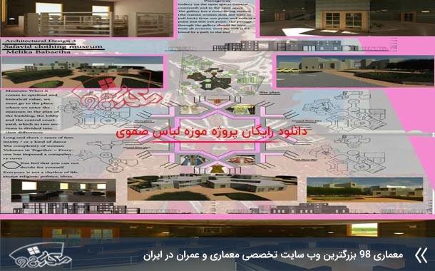دانلود رایگان پلان موزه لباس ( اتوکد - پوستر )