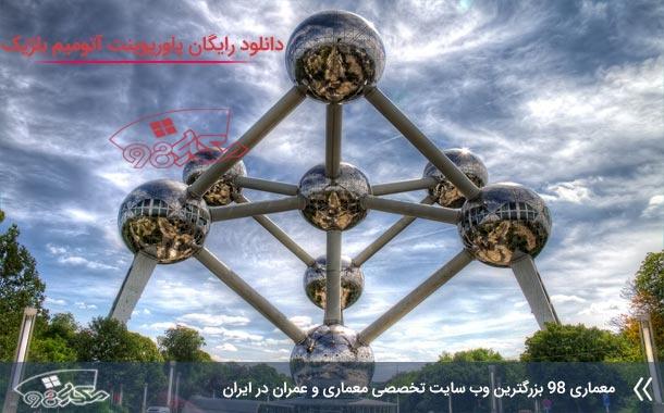 دانلود رایگان پاورپوینت سازه فلزی آتومیم بلژیک