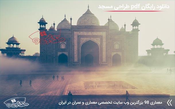 دانلود رایگان pdf طراحی معماری مسجد