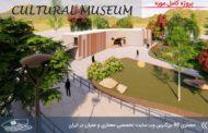 پروژه معماری موزه فرهنگی ( کد ، تری دی ، شیت )