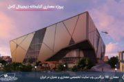 پروژه معماری کتابخانه دیجیتال ( کد ، تری دی ، رندر ، شیت ، رساله ، انیمیشن )