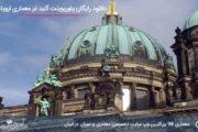 دانلود رایگان پاورپوینت گنبد در معماری اروپایی