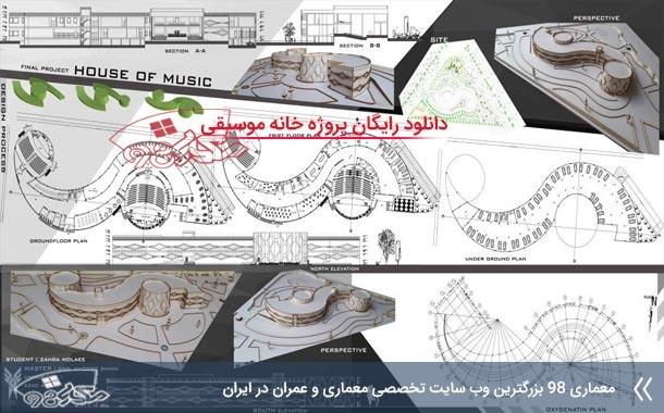 دانلود رایگان طرح کامل خانه موسیقی