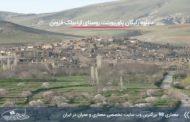 دانلود رایگان پاورپوینت روستای اردبیلک قزوین