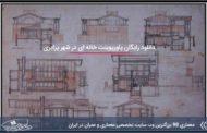 دانلود رایگان پاورپوینت خانه ای در شهر پرایری اثر لوید رایت