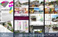پروژه معماری پارک کودک ( کد ، تری دی ، شیت )