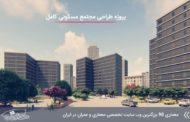 پروژه طراحی مجتمع مسکونی ( شیت ، کد ، تری دی )