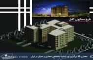 مجتمع مسکونی طرح 5 با طراحی زیبا ( کد،تری دی،شیت )