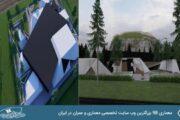 پروژه معماری اکسپو 2020