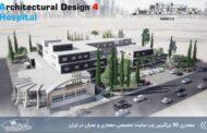 پروژه معماری طرح 4 بیمارستان