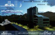 پروژه معماری مجموعه اقامتی اداری کامل