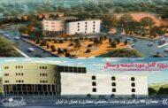 کاملترین پروژه موزه سفال و شیشه با مدارک کامل