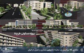 پروژه مجتمع طرح 5 معماری با تمام جزئیات