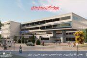 پروژه جدید بیمارستان 2021 با تمام مدارک