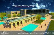 جدیدترین پروژه کتابخانه مرکزی با جزئیات و مدارک کامل