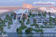 طرح معماری ایستگاه مترو با جزئیات کامل