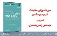 پکیج آموزش مدلینگ تری دی مکس 3ds max