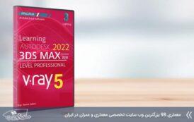پکیج آموزش نورپردازی تری دی مکس 3ds max جامع