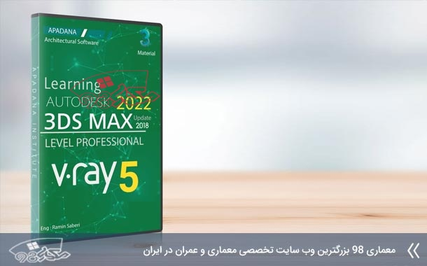 پکیج آموزش متریال تری دی مکس 3ds max رامین صابری